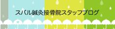 浅水珠奈先生のブログ